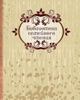 biblioteka-semeynogo-chteniya