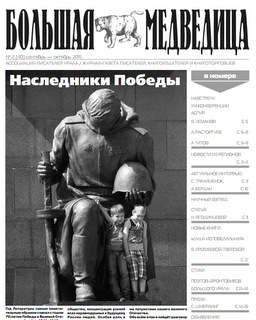 bolshaya-medvedica