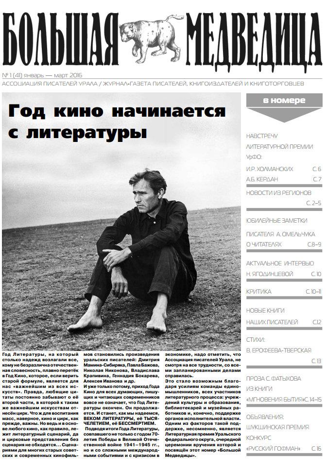 aspur-gazeta-bolshaya-medvedica-41
