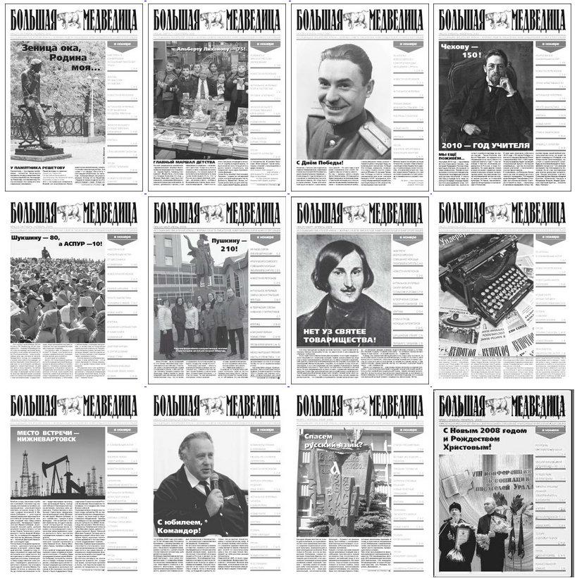 aspur-gazeta-bolshaya-medvedica