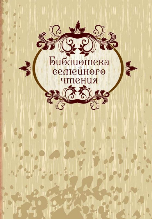 biblioteka-semeynogo-chteniya-big