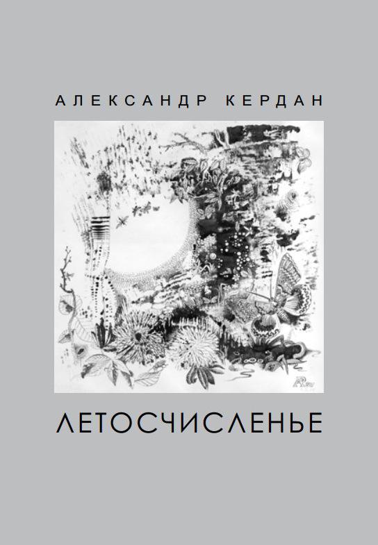 kerdan-a-letoschislenye-big