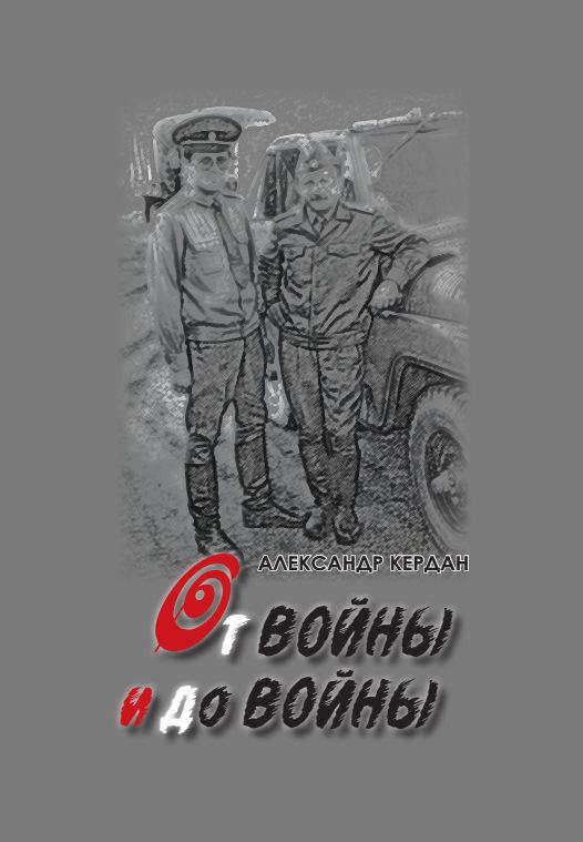 kerdan-a-ot-voyni-i-do-voyni-big