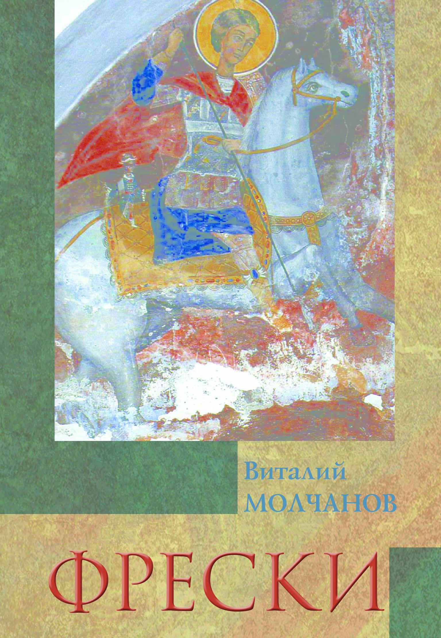 molchanov-v-freski