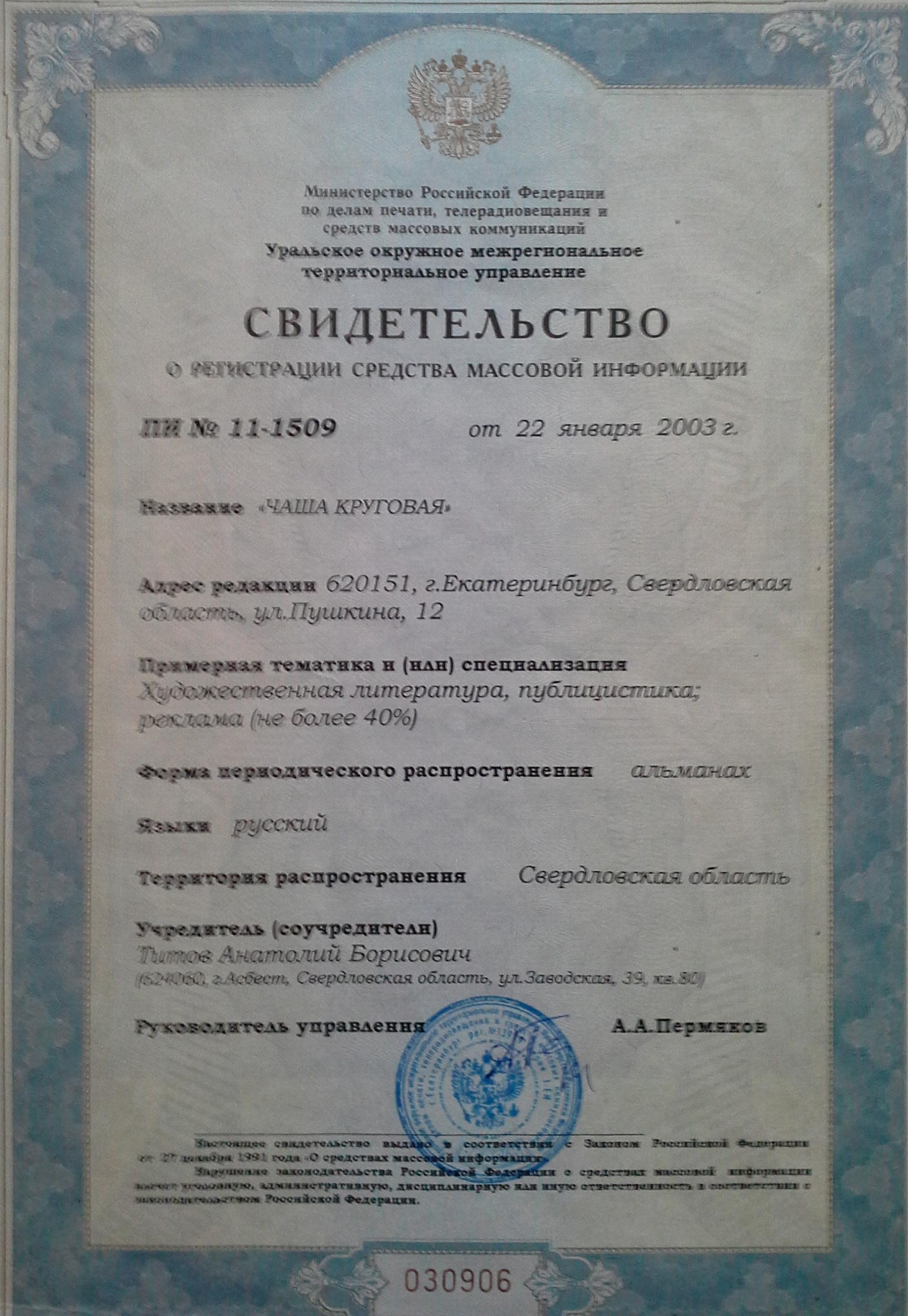 chasha-krugovaya-reg