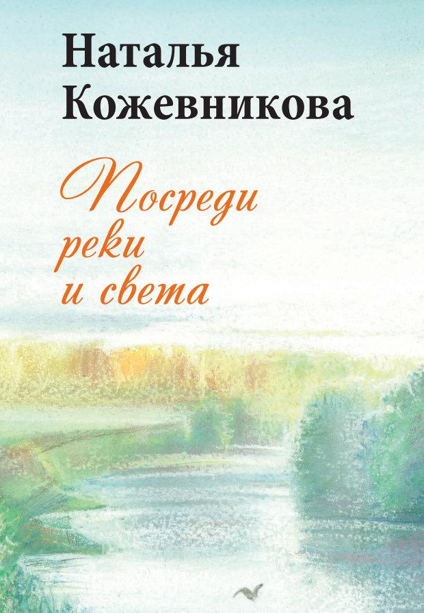 kozhevnikova-n-posredi-reki-i-sveta