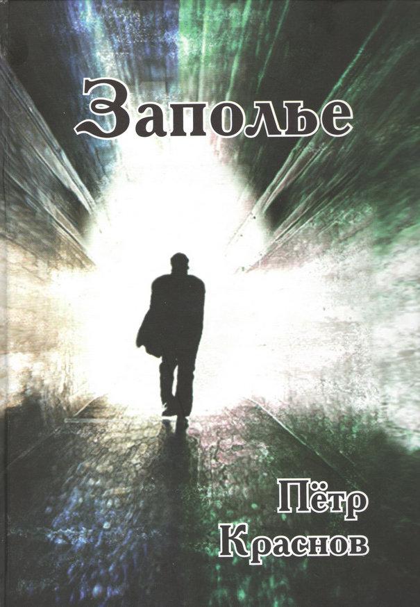 krasnov-p-zapolye