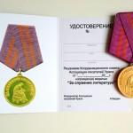 медаль АсПУр