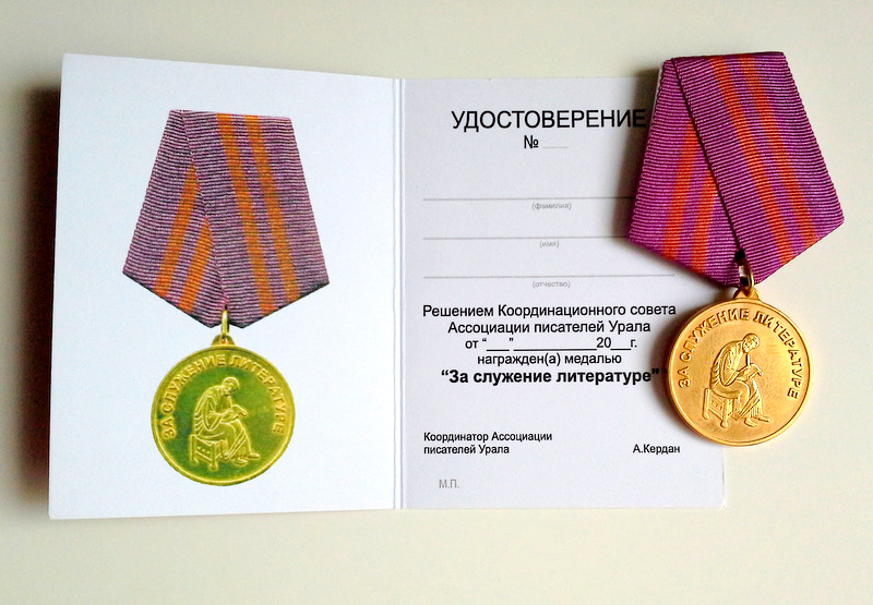 medal-aspur