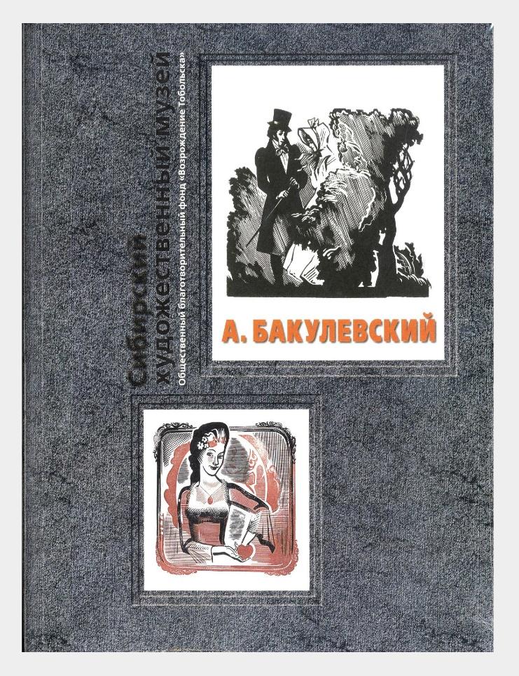 Александр Бакулевский иллюстрации