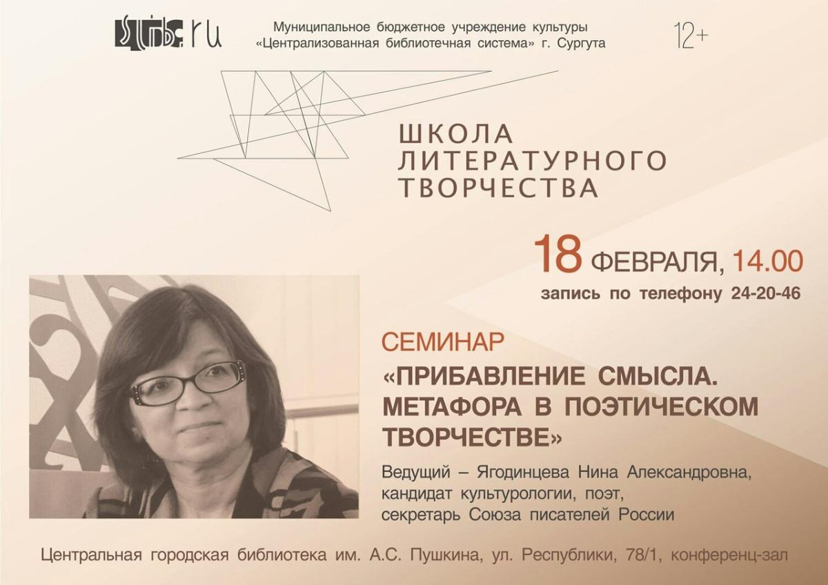 Нина Ягодинцева семинар