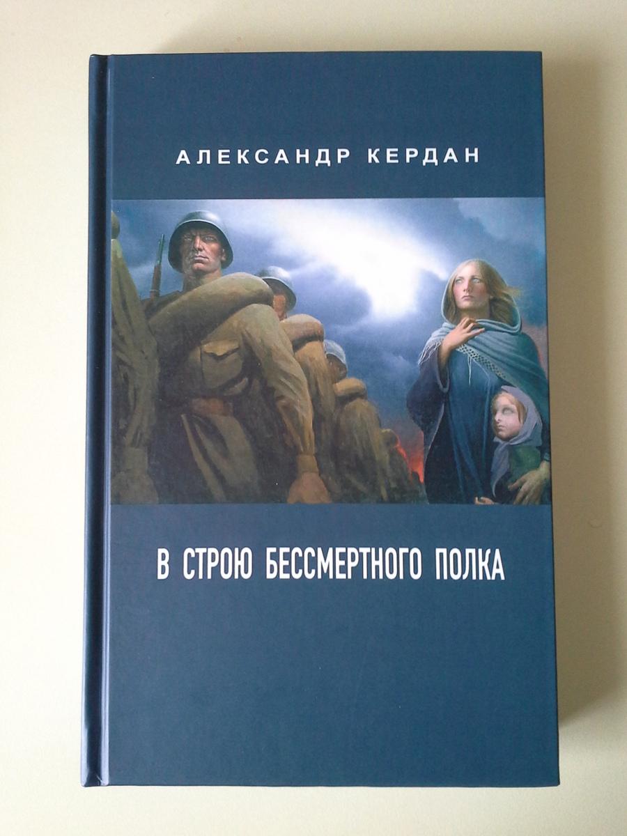 Александр Кердан. В строю Бессмертного полка