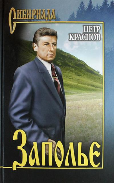 Пётр Краснов. Заполье