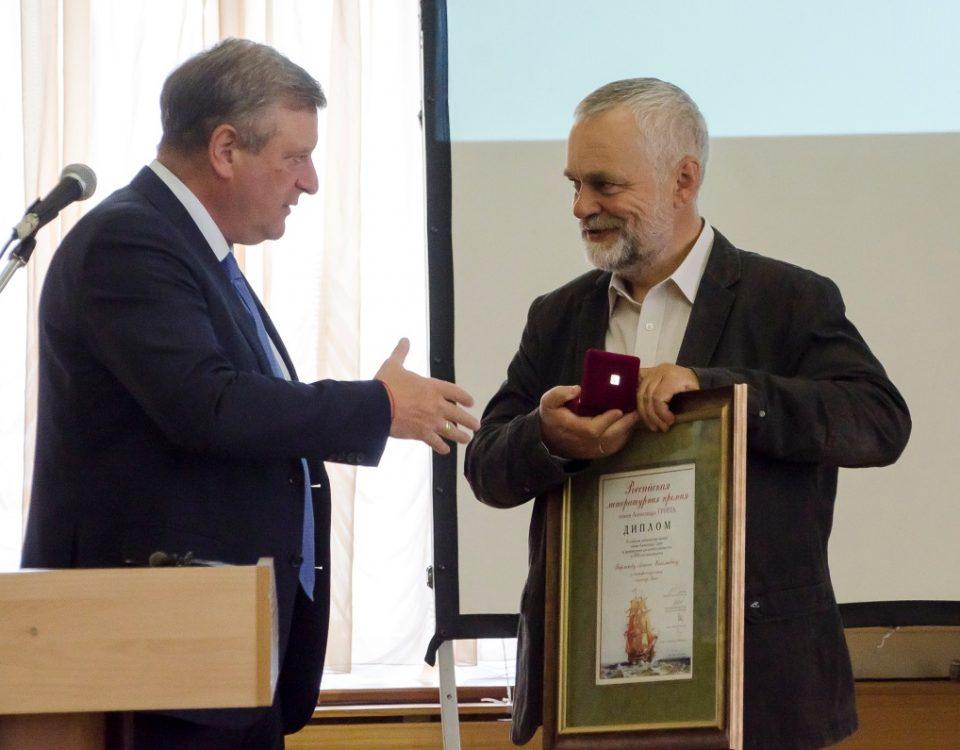литературная премия имени Александра Грина