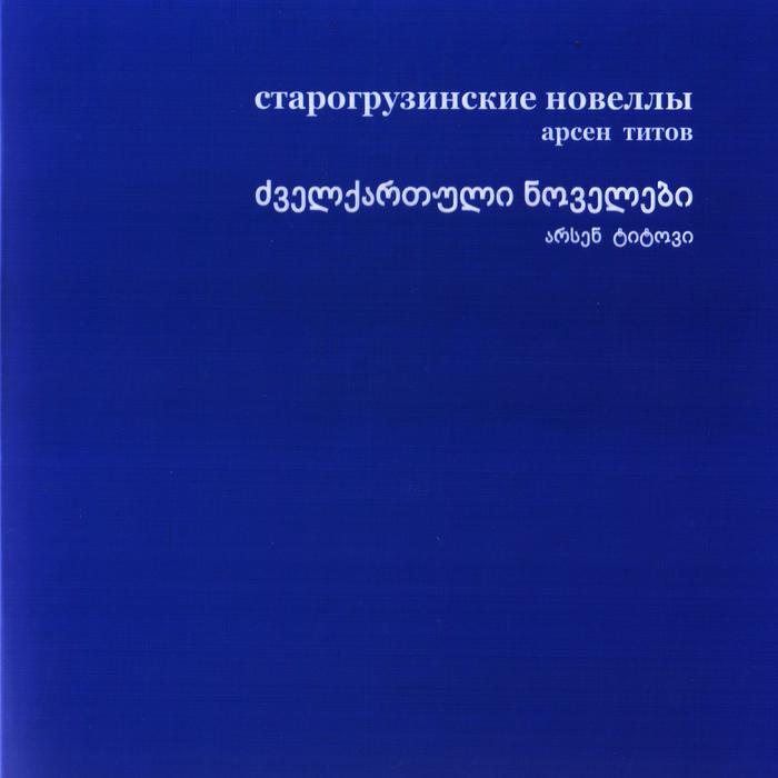 новая книга Арсена Титова