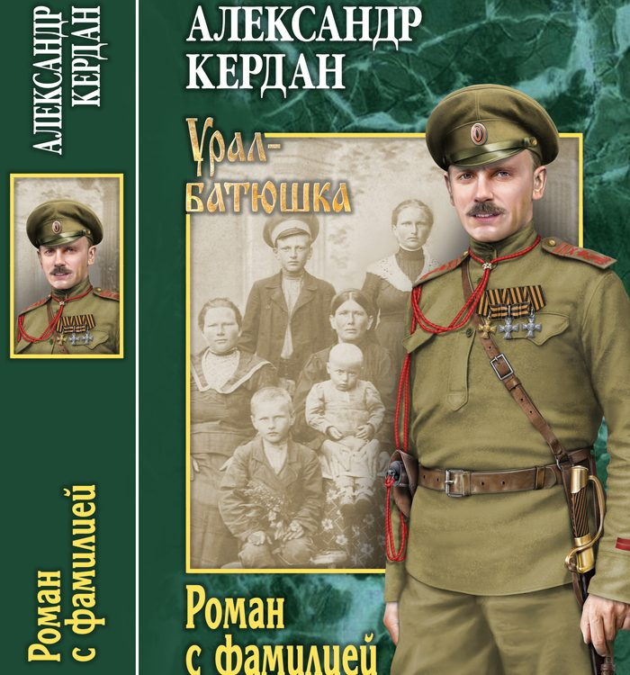 Новая книга Александра Кердана