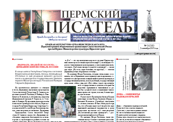 газета пермский писатель