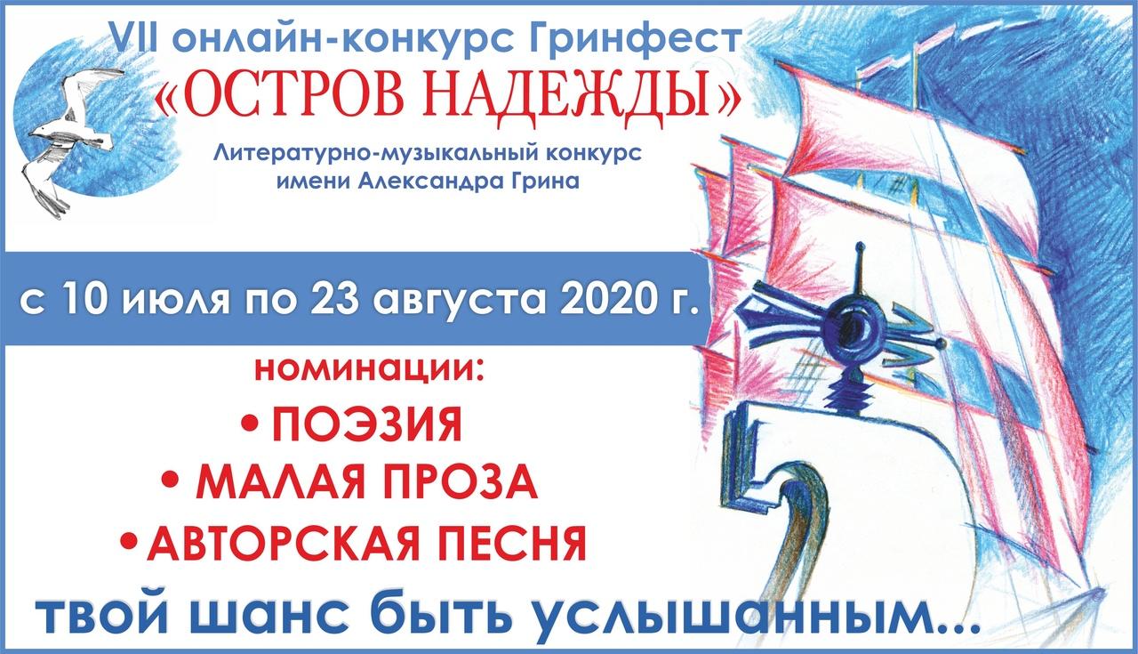 гринфест 2020