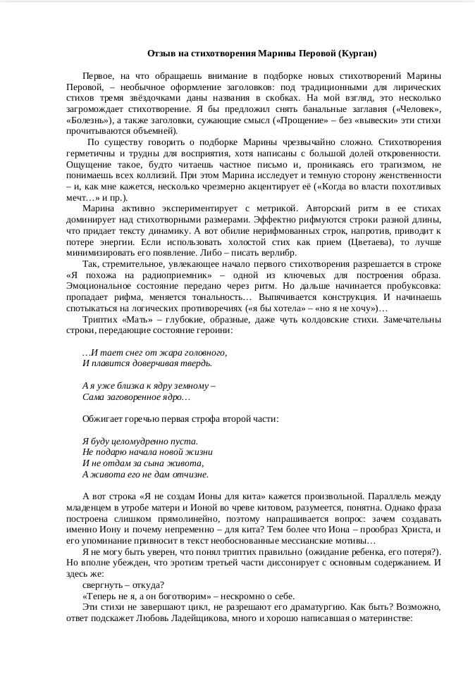 Евгений Черников. Отзыв на подборку Марины Перовой (Курган)