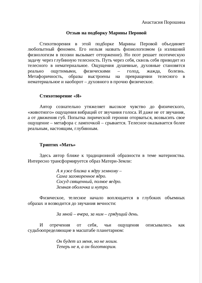 Анастасия Порошина. Отзыв на подборку Марины Перовой (Курган)