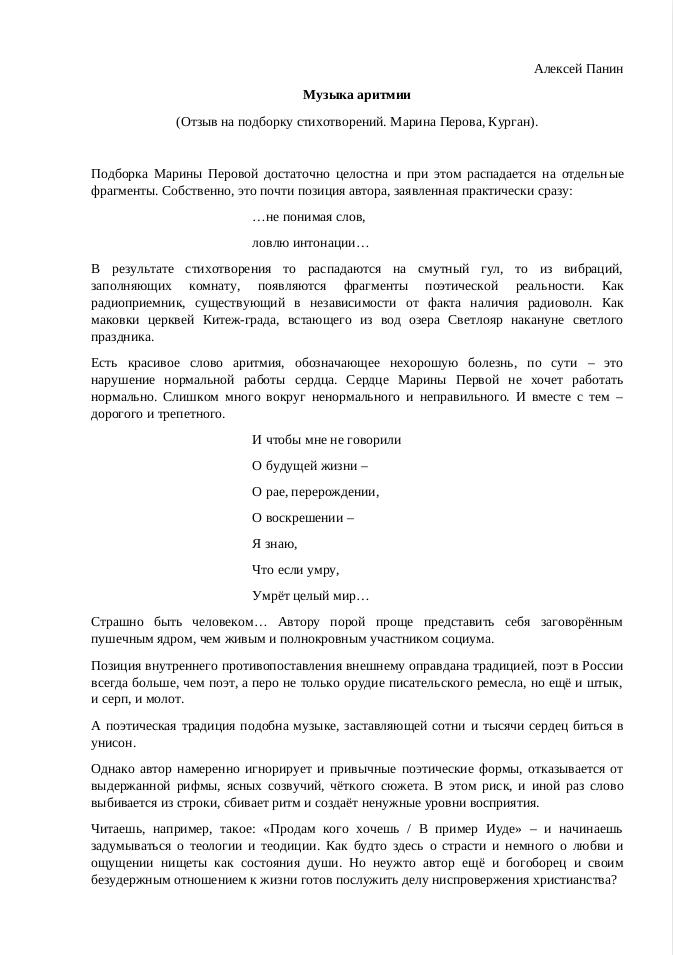 Алексей Панин. Отзыв на подборку Марины Перовой (Курган)